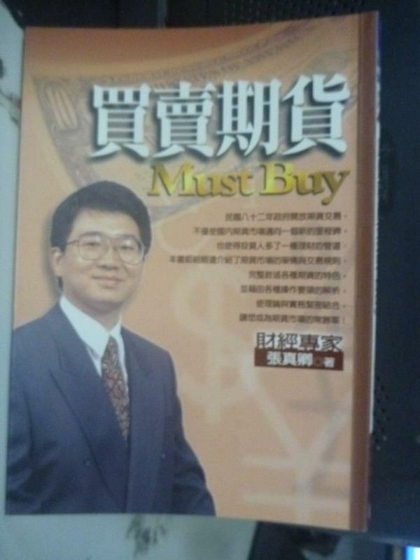 【書寶二手書T6/股票_IFA】買賣期貨MUST BUY_張真卿