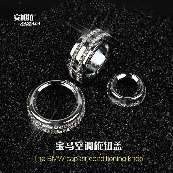 美琪BMW專用(質感升級)調旋鈕裝飾帶鑽內飾改裝
