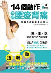 14個動作治好腰痠背痛