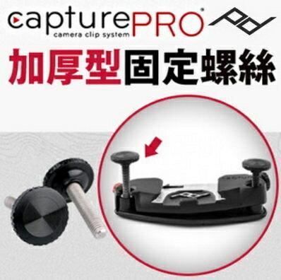 Peak Design Capture 加厚型固定螺絲 (一對)(7-14個工作天出貨)