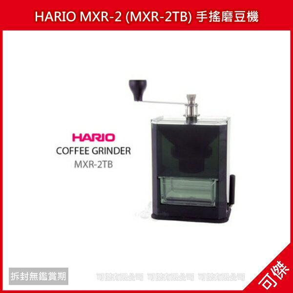 (出清) 可傑 日本進口 HARIO MXR-2 (MXR-2TB) 手搖磨豆機 陶瓷刀芯 攜帶型 吸盤底座