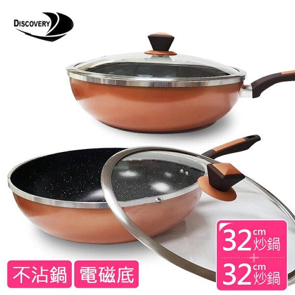 《超值兩入組》【Discovery發現者】韓式喜悅不沾鍋炒鍋+鍋蓋(32cm)GPL-3200JWx2