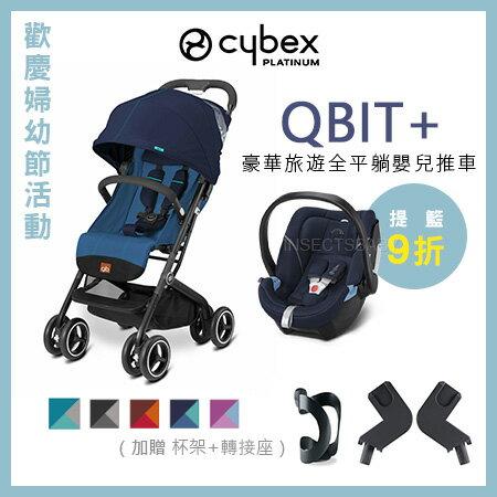 ~蟲寶寶~~GB Gold| ~新生兒 價!都市豪華旅遊小車 單手秒收 新生兒可全平躺 嬰
