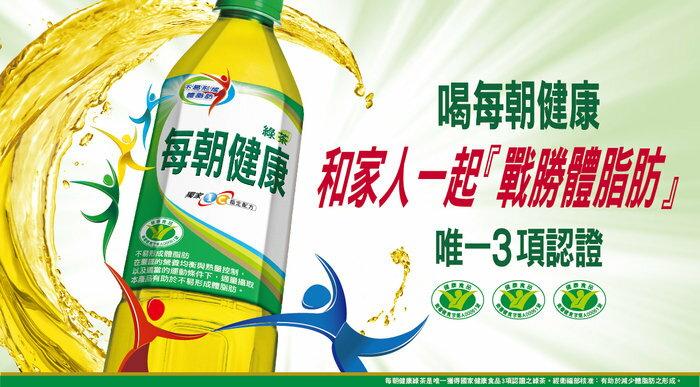 每朝健康綠茶650ml【康鄰超市】 2