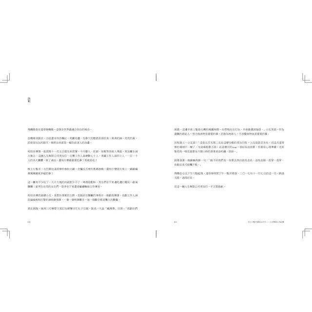 【預購】早上六點半遇見五月天:人生無限公司紀實(五月天流水號藏書票版) 6