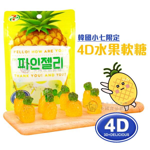 4D水果軟糖64g鳳梨口味7-11限定[KR880935]千御國際