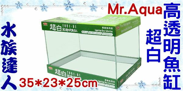 ~水族 ~水族先生Mr.Aqua~2004~01 超白高透明魚缸.35~23~25cm~平