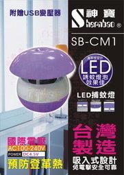 【尋寶趣】神寶 USB 光觸媒捕蚊燈 LED燈 吸入式 補蚊燈/吸蚊燈 電蚊拍 電蚊香 驅蟲器 SB-CM1