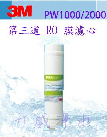 【全省免運費】 3M PW2000 / PW1000 極淨高效純水機 / 逆滲透RO淨水器-- 專用第三道拋棄式RO膜濾心3RS-F003-5