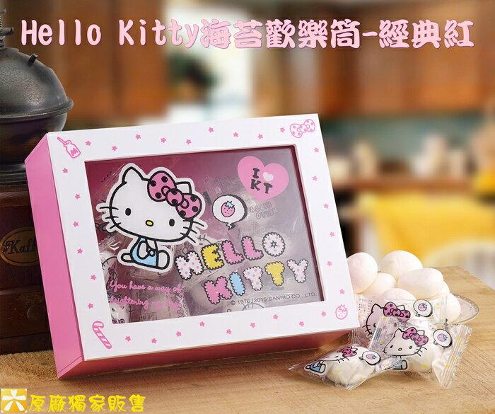 Hello Kitty 凱蒂貓 棉花糖典藏 禮盒 原廠獨家生產販售