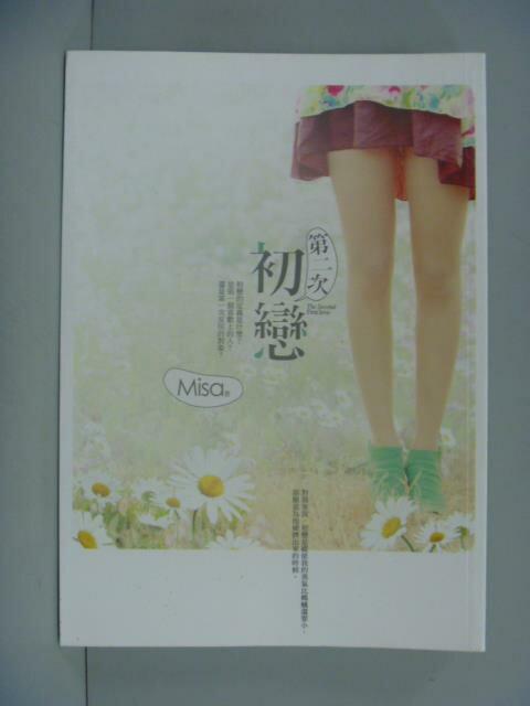 ~書寶 書T1/一般小說_GGS~第二次初戀_Misa