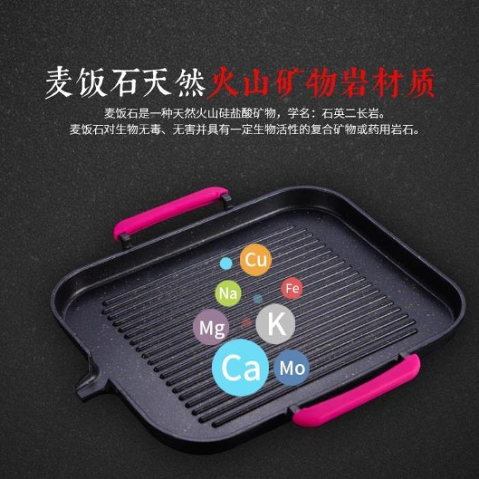 電磁爐烤盤韓式麥飯石烤盤家用不黏烤肉鍋商用