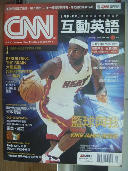 【書寶二手書T1/語言學習_QKK】CNN互動英語_2013/1_籃球與我_附光碟