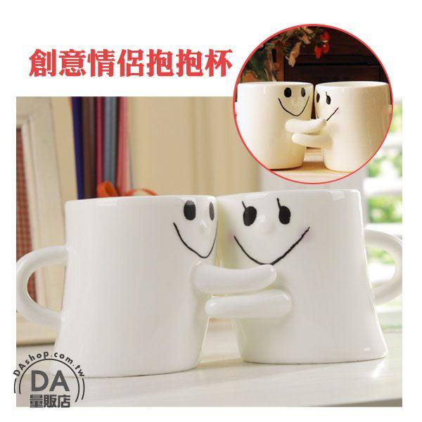 《DA量販店》2入 幸福 情侶 對杯 抱抱杯 陶瓷杯 馬克杯 咖啡杯 水杯 一組兩入(79-1371)