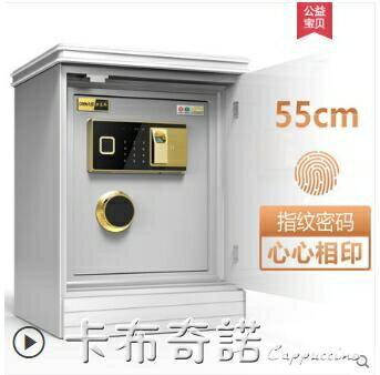 歐奈斯保險櫃家用指紋密碼55cm保險箱隱形小型入牆木制床頭櫃60高 聖誕節全館免運