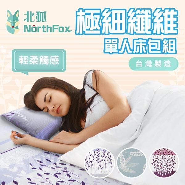 【NorthFox北狐】極細纖維單人床包組 (全程台灣製,電動床、護理床、單人床適用)