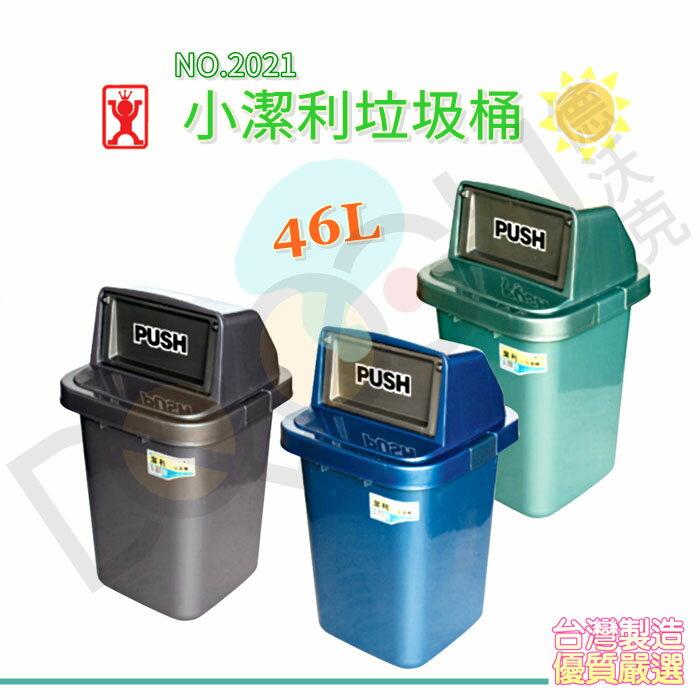 展瑩2021 小潔利垃圾桶/46L 環保 分類 資源回收 台灣製