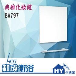 HCG 和成 BA797 豪華化妝鏡+化妝鏡平台 [區域限制] -《HY生活館》水電材料專賣店