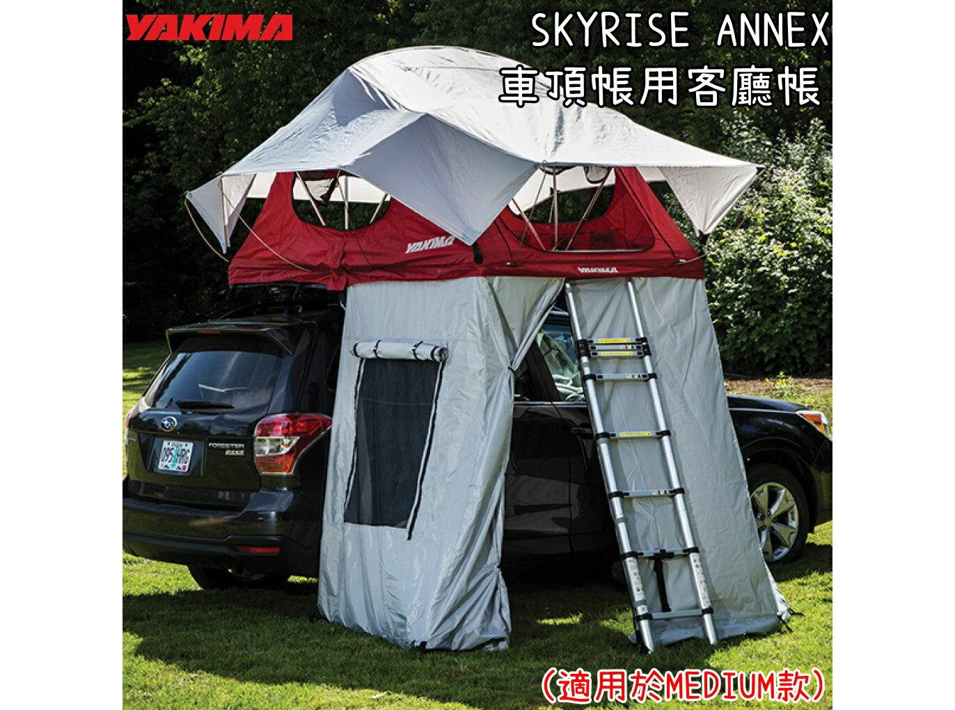 【野道家】YAKIMA SKYRISE ANNEX車頂帳用客廳帳(適用於MEDIUM) #KTHB0020