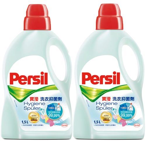 Persil 寶瀅 洗衣抑菌劑 1.5L (2入組)