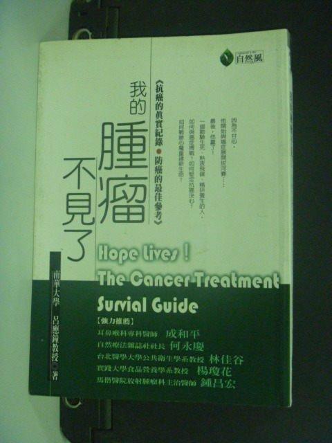 【書寶二手書T6/養生_NEC】我的腫瘤不見了_呂應鐘