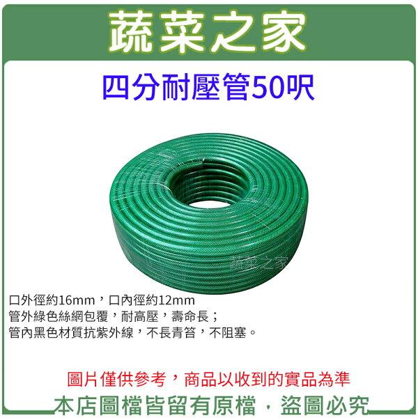 【蔬菜之家007-A07-2】四分耐壓管50呎(4分水管)