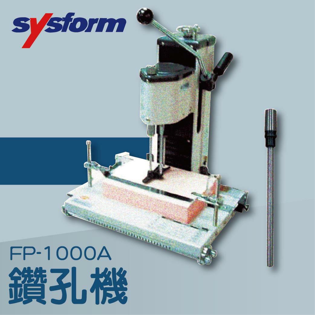 事務機推薦-SPC FP-1000A 鑽孔機[打洞機/省力打孔/燙金/印刷/裝訂/電腦周邊]