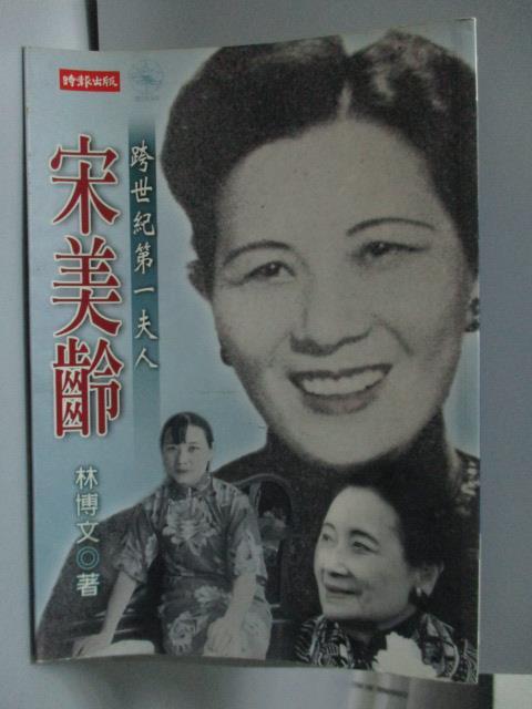 【書寶二手書T1/傳記_LLD】跨世紀第一夫人宋美齡_林博文