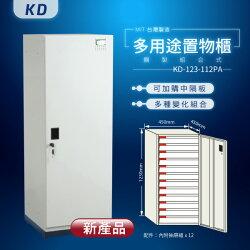 【MIT台灣製】KD鋼製系統多功能組合櫃 KD-123-112PA 收納櫃 置物櫃 公文櫃 工具櫃