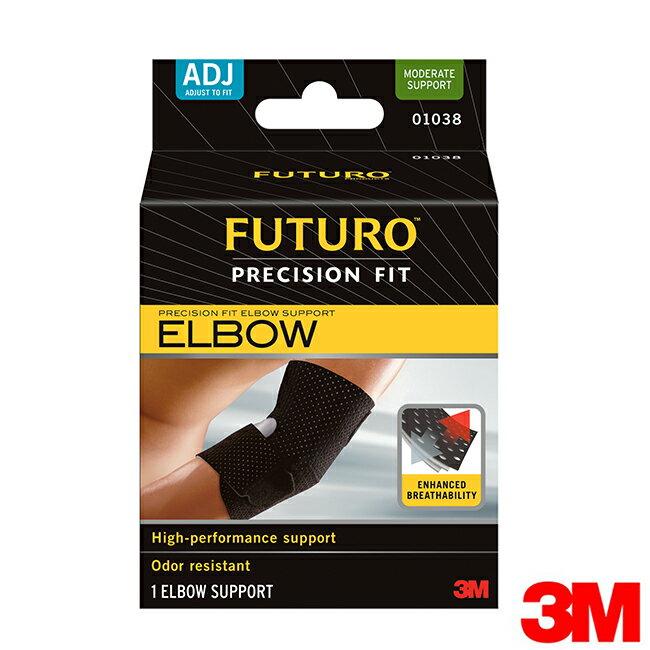 3M FUTURO 全方位極致型可調護肘 1入