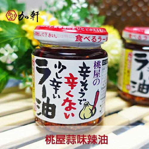 日本桃屋辣醬 蒜味辣油(不辣的辣油))
