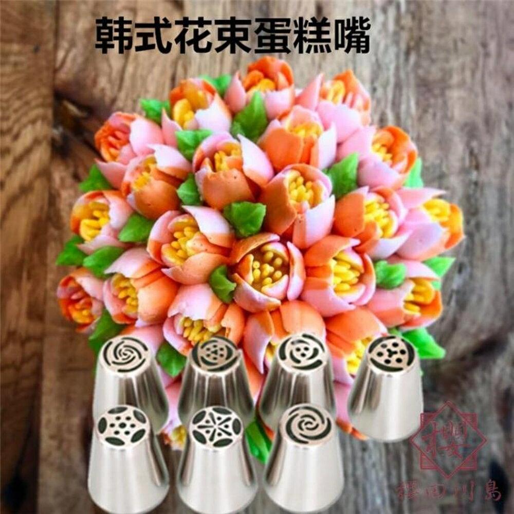 裱花嘴套裝一體成型奶油韓式裱花烘焙工具【櫻田川島】