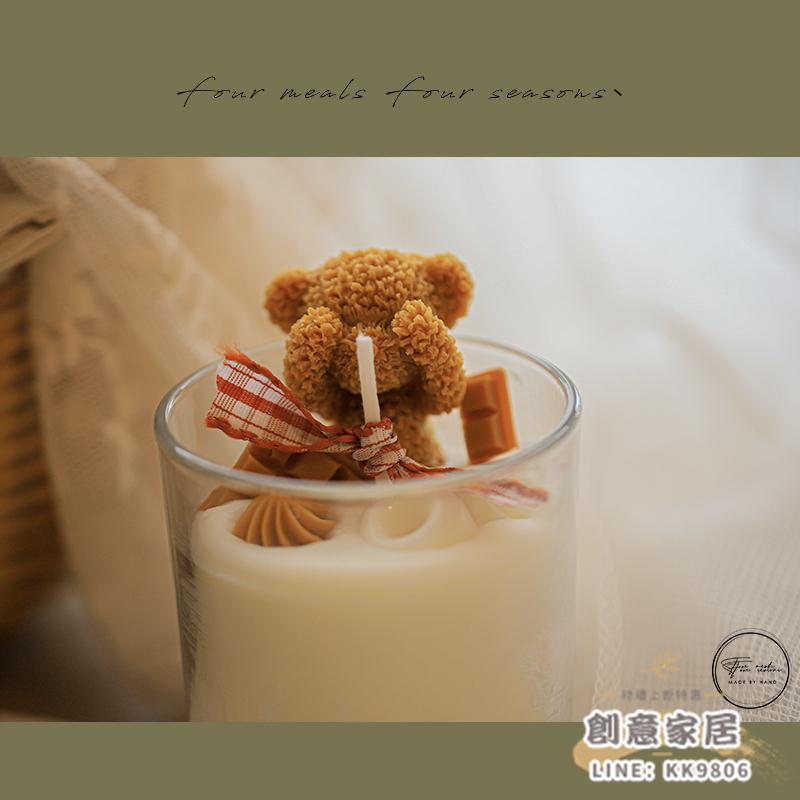 蠟燭香薰  《牛奶浴呀》fourmeals原創ins風禮物奶香味小熊香薰蠟燭杯蠟臥室CYJJ196