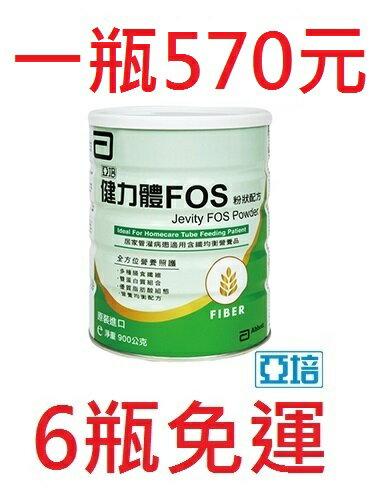 亞培 健力體FOS 粉狀配方 每瓶900g 6瓶免運(6瓶購買區)保健食品 保健飲品