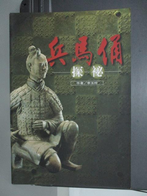 【書寶二手書T1/藝術_PJI】兵馬俑探秘_李玉玲