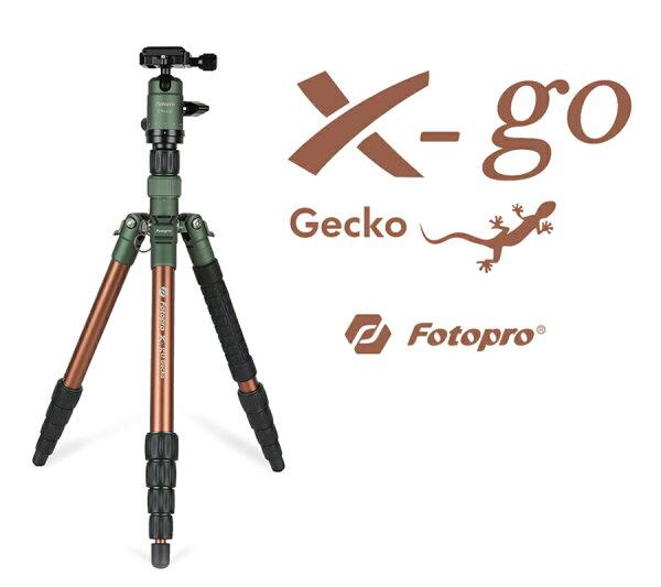 ◎相機專家◎FotoproX-GOGecko鋁合金三腳架旅行腳架TX-MINI可參考湧蓮公司貨
