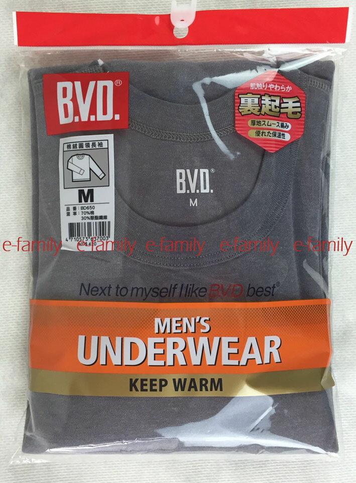 BVD棉絨圓領長袖衫(BD650) - 限時優惠好康折扣