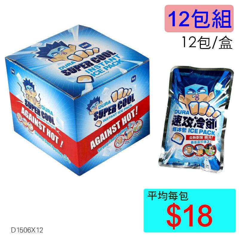 【醫康生活家】R&R 爆冰包 SC-1005S►►12包組(現貨限量供應)