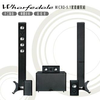 WHARFEDALE Micro 造型鋼烤皮革5.1聲道家庭劇院組 WA-T4 & WA-S1 & WA-S2 & WA-8SB 公司貨 0利率