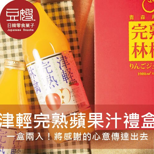 【豆嫂】日本果汁 青森蘋果 津輕完熟蘋果汁禮盒(二入)