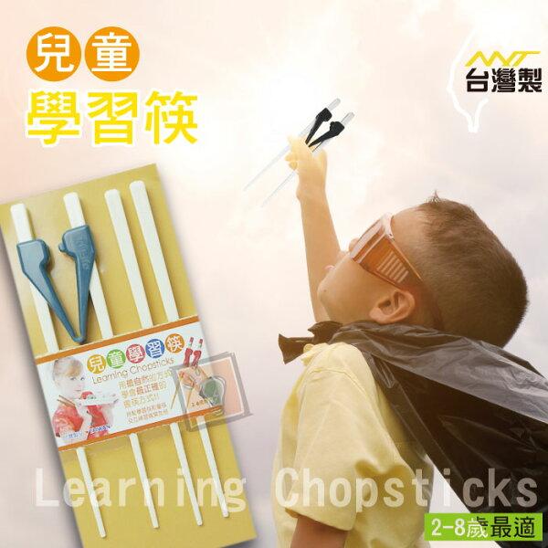 橙漾夯生活ORGLIFE:ORG《SD1200b》台灣製~2-8歲兒童小孩幼童學習筷兒童餐具筷子學習餐具兒童學習筷童筷母嬰用品