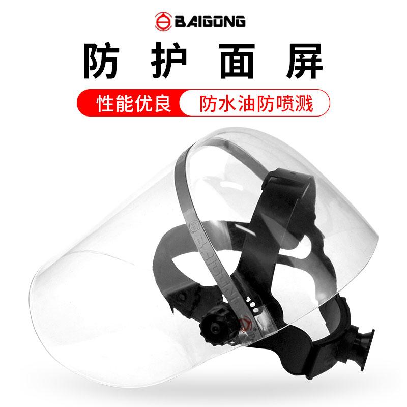 防護面罩/防疫面罩 頭戴防護面屏透明防護面罩臉罩防油風沙粉塵沖擊飛濺有機面罩【LM844】