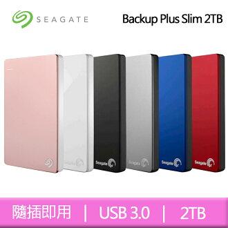 【3/27前全店滿萬現領 $1000‧滿$5000領$400】Seagate 希捷 Backup Plus Slim 2TB 2.5吋行動硬碟(5色可選)