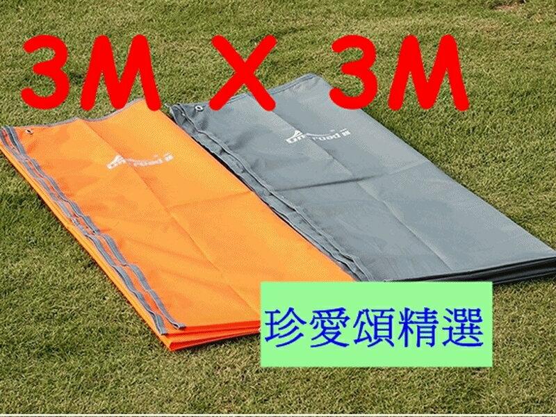 【珍愛頌】A071多用途地墊 3x3 地布 天幕 炊事帳 防水 地墊布 防潮 野餐墊 300x300 露營 帳篷 遮陽