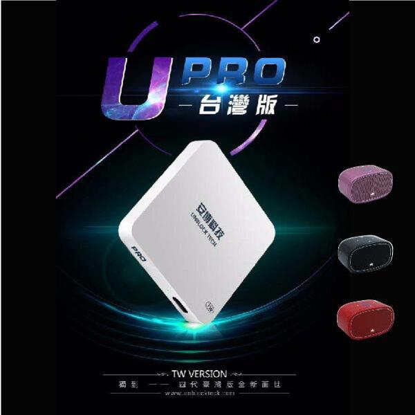 安博盒子4代UPRO台灣加強版藍牙電視盒X900買一送一K55喇叭(不挑色)