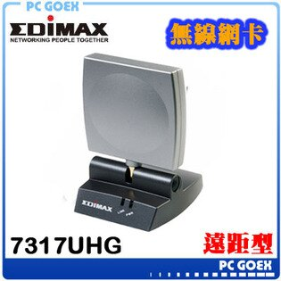 ☆pcgoex軒揚☆訊舟EDIMAXUSBEW-7317UHg遠距型無線網路卡