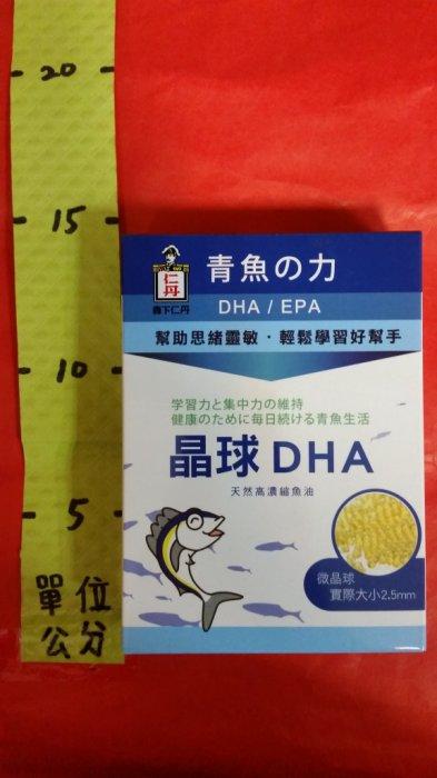 仁丹晶球DHA1.8克*14入#日本森下(天然高濃魚油)
