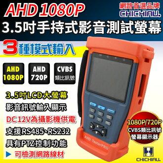 【CHICHIAU】工程級3.5吋AHD 1080P/720P數位類比網路/影音訊號顯示器工程寶