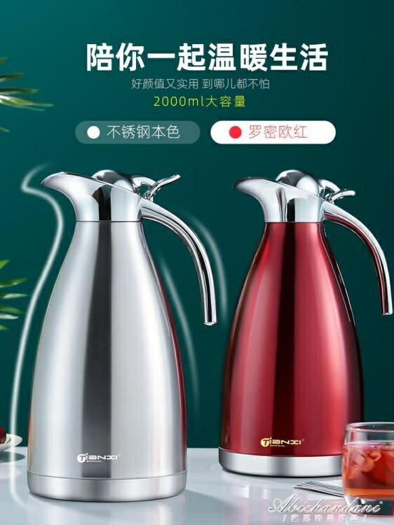 不銹鋼保溫壺家用熱水瓶大容量304保溫瓶暖水壺開水瓶2升保溫水壺