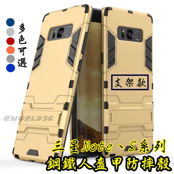 二合一盔甲鎧甲三星SamsungS6Edge手機殼手機支架軟殼防摔殼鋼鐵人保護套矽膠殼保護殼